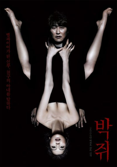 Thirst is a Korean vampire film that wrestles with losing your humanity.